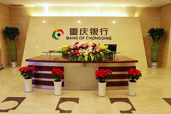 接待前台—重庆银行西安分行