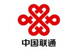 中国联通-客户集锦
