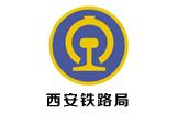 西安铁路局-客户集锦