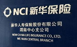 西安立居办公喜获新华保险渭南中支部家具订单