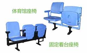 西安场馆家具-体育场座椅2